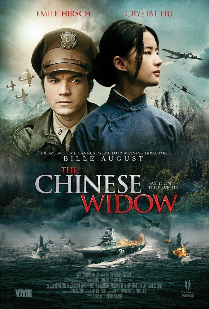 Китайская вдова 2017
