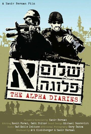Дневники «Альфа» (2007)