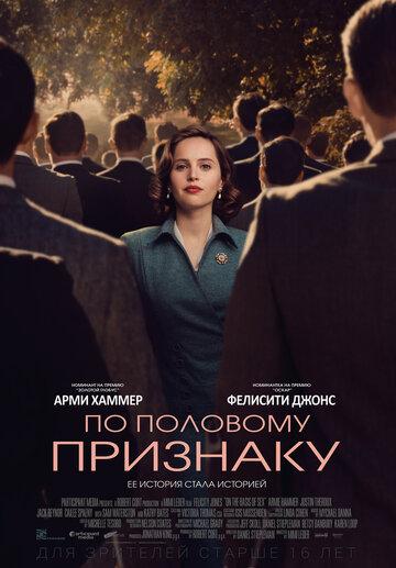 По половому признаку фильм 2018 смотреть онлайн в hd 1080