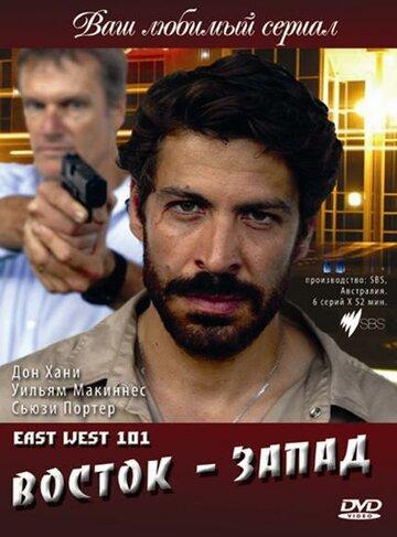 Восток – Запад (2007) полный фильм онлайн