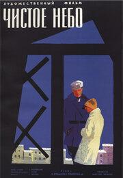 Чистое небо (1961)