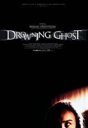 Дух утопленника (2004)
