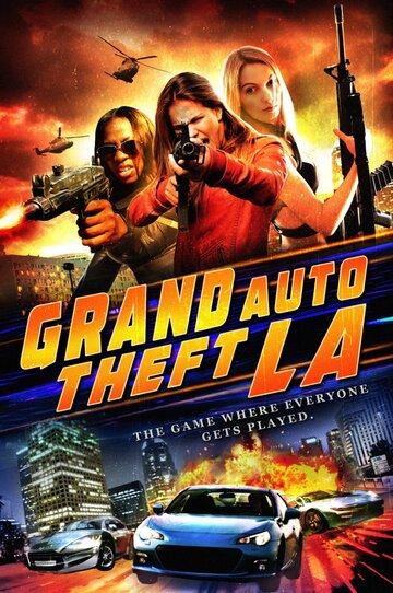Большой автоугон: Лос-Анджелес