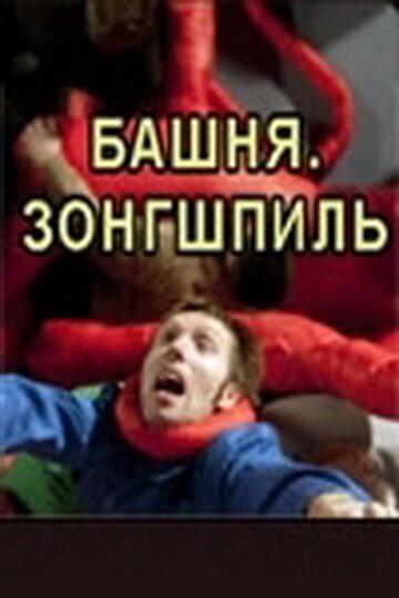 Башня. Зонгшпиль (2010) полный фильм