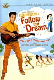 Следуй за мечтой (1962)