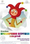 Приключения Петрушки и его друзей (Priklyucheniya Petrushki i ego druzey)