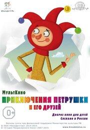 Смотреть Приключения Петрушки и его друзей (2015) в HD качестве 720p