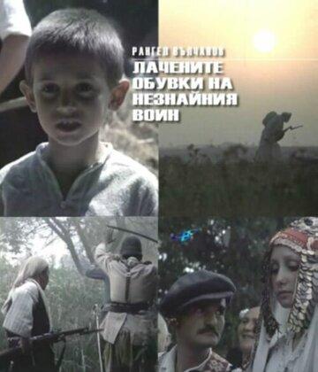 Лакированные ботинки неизвестного солдата (1979) полный фильм онлайн
