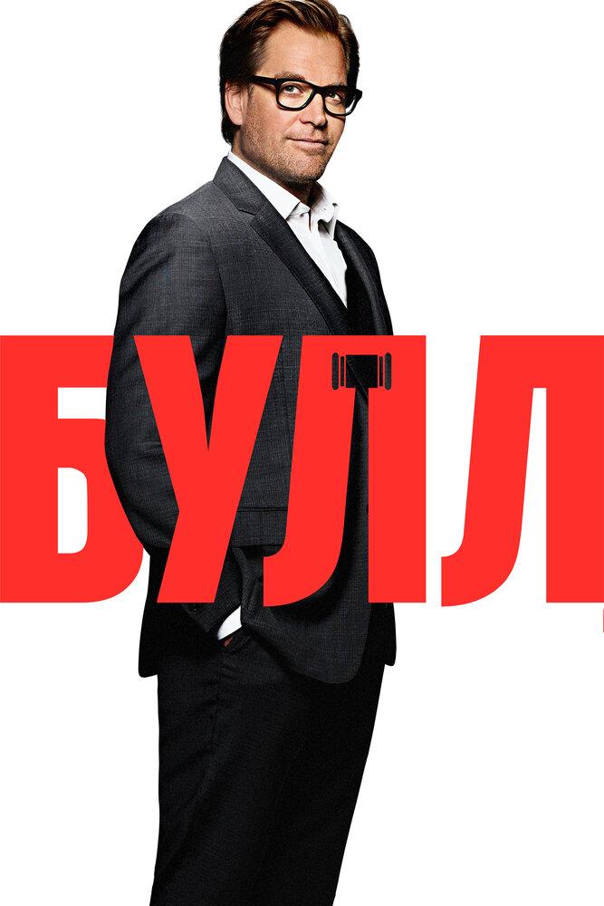 Мистер Булл 3 сезон 15 серия 2016
