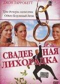 Свадебная лихорадка (2004)
