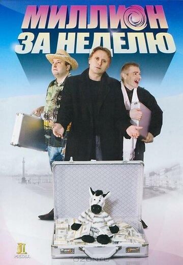 Постер к фильму Миллион за неделю (2007)