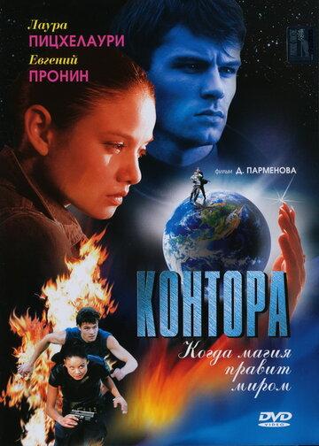 Контора (сериал, 1 сезон) (2006) — отзывы и рейтинг фильма