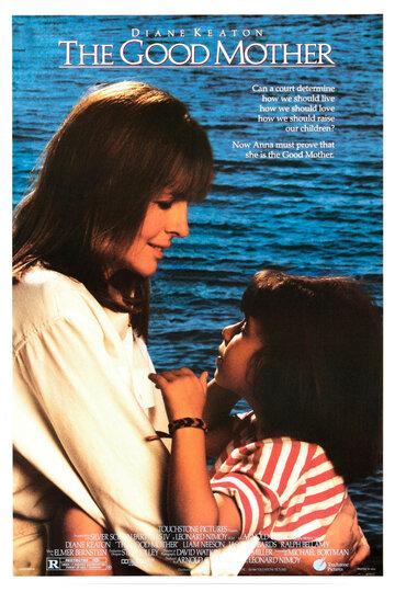 Хорошая мать (1988)