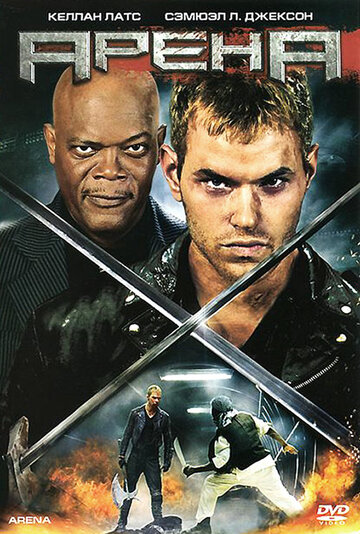 Кино Био-зомби