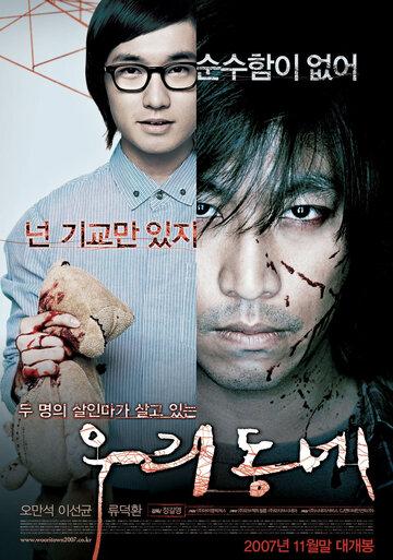 Наш город / Uri dongnae (2007)