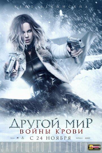 Другой мир: Войны крови / Underworld: Blood Wars (2016) смотреть онлайн
