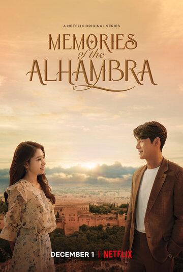 Альгамбра: Воспоминания о королевстве