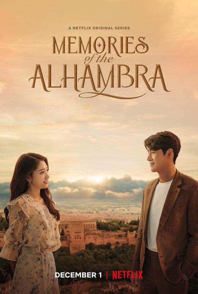Альгамбра: Воспоминания о королевстве дорама