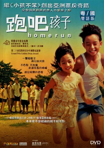 Бегом домой (2003)