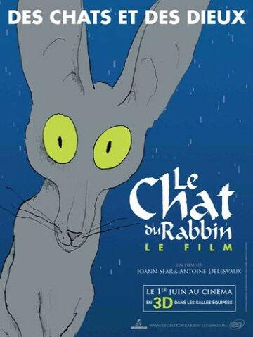 ��� ������� (Le chat du rabbin)