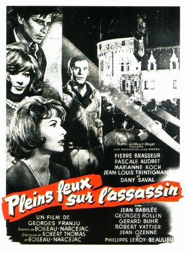 Весь свет на убийцу (1961)