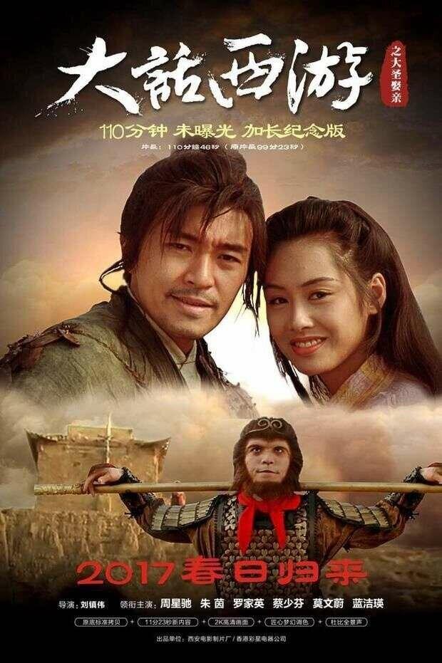 Фильмы Китайская одиссея 2: Золушка