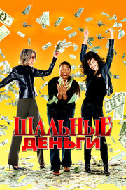 Смотреть онлайн Шальные деньги