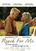 Свяжись со мной (Reach for Me)