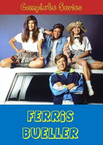 Феррис Бьюлер (1990)