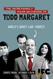 Роковые ошибки Тодда Маргарета (2009)
