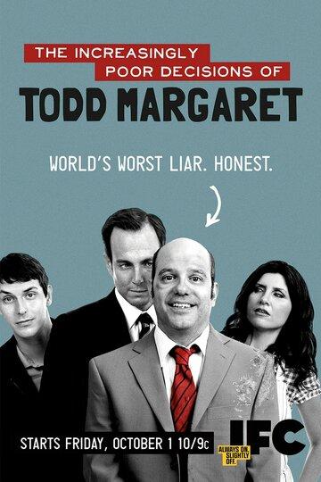 Роковые ошибки Тодда Маргарета 2009