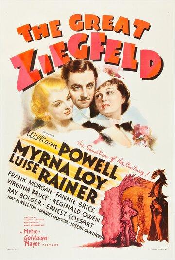 Великий Зигфилд (1936) полный фильм онлайн