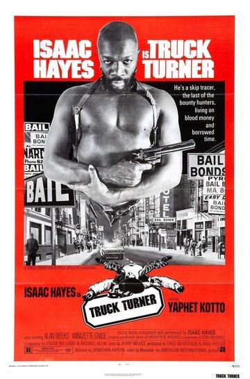 Постер к фильму Грузовик Тёрнер (1974)
