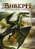 Виверн: Возрождение_дракона смотреть фильм онлай в хорошем качестве