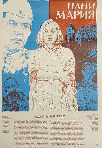 Пани Мария (1979)