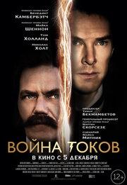 Война токов (2017)