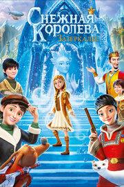 Снежная Королева: Зазеркалье (2018) смотреть онлайн фильм в хорошем качестве 1080p