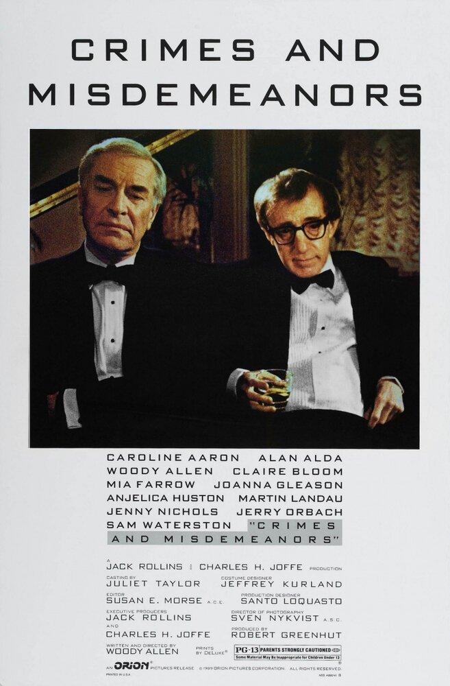 Преступления и проступки / Crimes and Misdemeanors (1989)