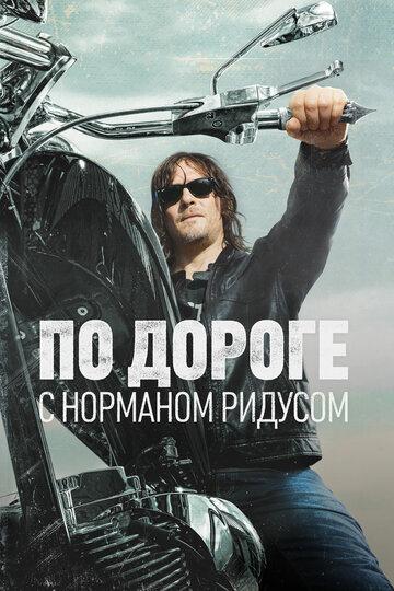 По дороге с Норманом Ридусом (Ride with Norman Reedus)