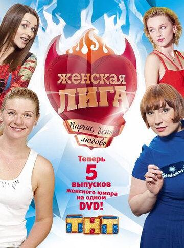Женская лига (сериал 2006 – 2011)
