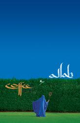 Кофе и Аллах (2007)