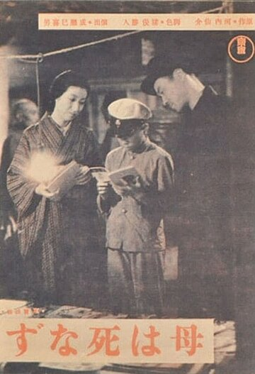 Мама не умрет (1942)