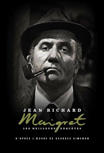 Расследования комиссара Мегрэ (1967) полный фильм