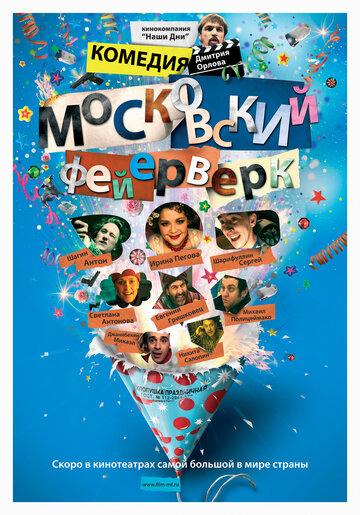 Московский фейерверк (Moskovskiy feyerverk)