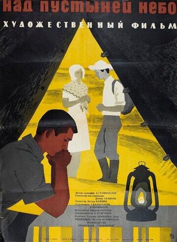 Над пустыней небо (1964) полный фильм онлайн