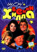 Шоу Бенни Хилла (1969)