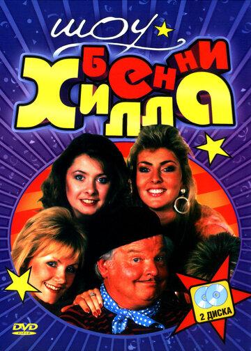 Шоу Бенни Хилла. 1969 – 1989г.