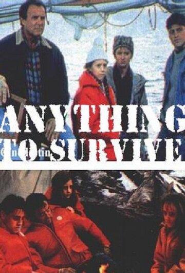 Выжить (1990)