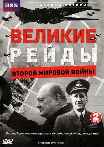 Великие рейды Второй мировой войны (2005) полный фильм