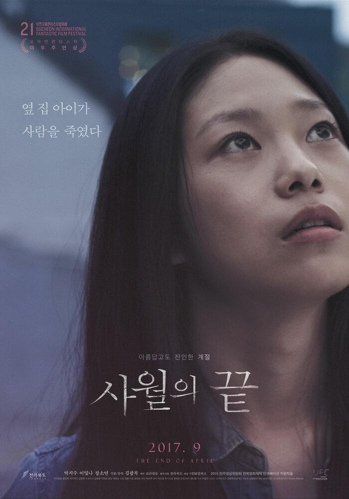 1047110 - Конец апреля ✸ 2017 ✸ Корея Южная